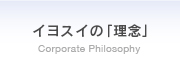 "IYOSUI的""理念"" Corporate Philosophy"